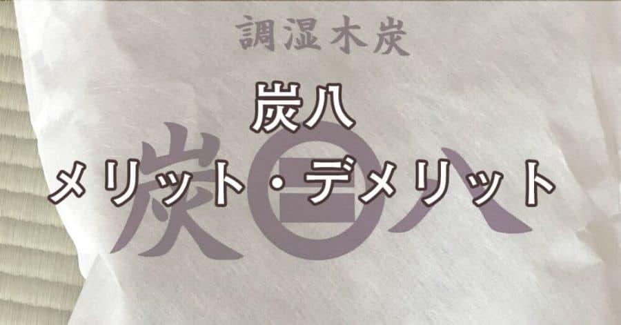 炭八を使ったメリット・デメリット【効果・口コミ】