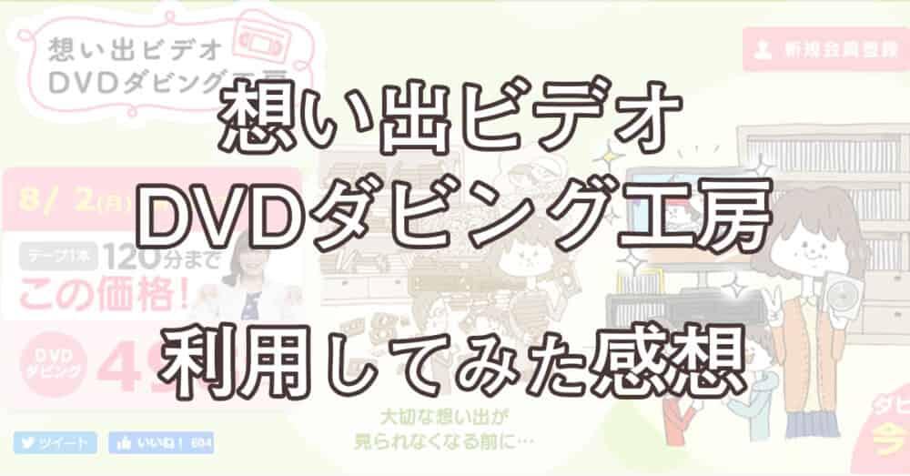 使ったレビュー:想い出ビデオ DVDダビング工房【口コミ・評判】