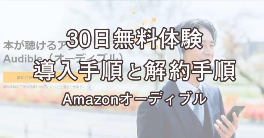 30日無料体験の導入手順と解約手順:AmazonAudible(オーディブル)